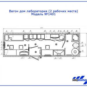 Вагон дом 1401